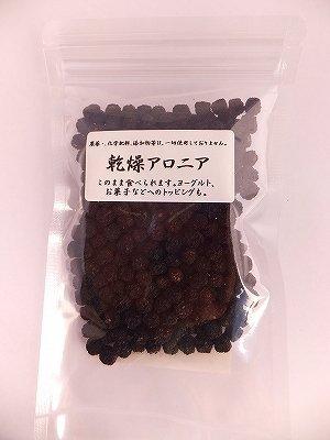 画像2: 無農薬自然栽培 乾燥アロニア 50g